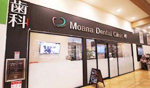 比企郡市歯科医師会,モアナデンタルクリニック